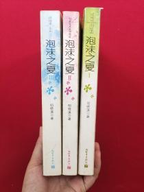 泡沫之夏Ⅲ:1 2 3 大结局全三册合售