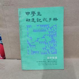中学生快速记忆手册(初中地理)