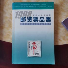 1998中华人民共和国邮资票品集
