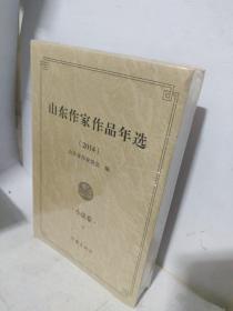 山东作家作品年选【2014】小说卷下  评论卷  两册合售