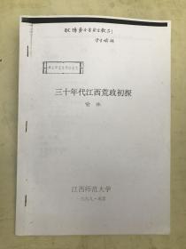三十年代江西荒政初探