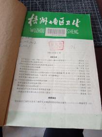 梧州地区卫生 1991年1992年1993年共4期合售