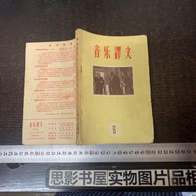 音乐译文(1959年第6期)