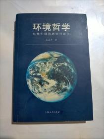 环境哲学:环境伦理的跨学科研究