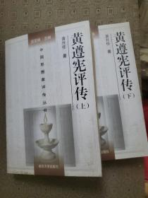 中国思想家评传丛书:黄遵宪评传(上下册) 实物拍摄