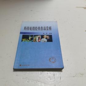 外国戏剧经典作品赏析  扫码上书有人名版次与出版时间以图片为准实物拍图片请看清图片在下单