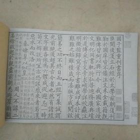 【复印件】五经文字 唐张参撰