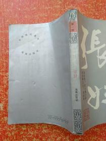 中华姓氏通书·张姓