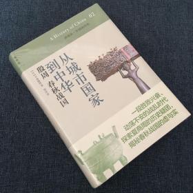 从城市国家到中华:殷周 春秋战国:讲谈社•中国的历史02