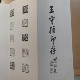 王守桢印存+1个篆印+陈三畏毛笔钤印题赠篆印一个