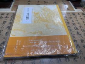 中国绘画名品:顾恺之洛神赋图