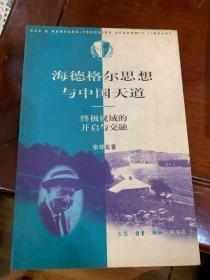 海德格尔思想与中国天道:终级视域的开启与交融(书内有大量批注)