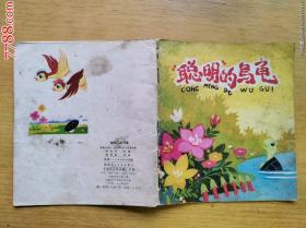 聪明的乌龟(一版一印,印量26200册,40开彩色连环画)