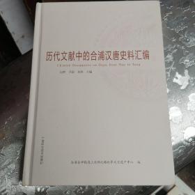 历代文献中的合浦汉唐史料汇编