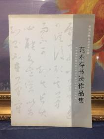 范奉存书法作品集 (中国当代实力派书法家)