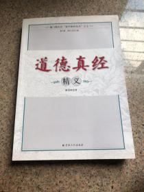 道德真经精义/厦门朝天宫道学教材丛书