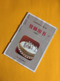 义务教育教科书:音乐 教师用书(五线谱)一年级 上册(附全两张光盘)