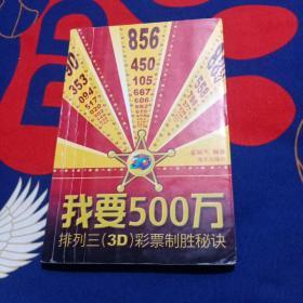 我要500万:排列三3D 彩票制胜秘诀