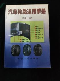 汽车轮胎选用手册