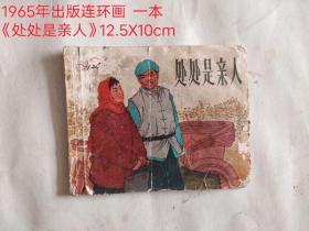 罕见1965年出版1版1印《处处是亲人》绘画印刷版一本