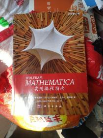 Mathematica实用编程指南