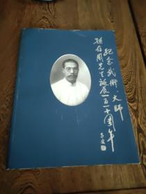纪念武术大师孙存周诞辰一百一十周年