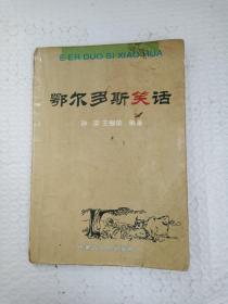 鄂尔多斯笑话(第一卷)