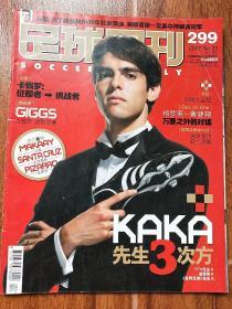 足球周刊2007年NO51 有球星卡