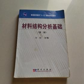 材料结构分析基础(第2版)