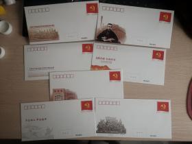 北大红楼与中国共产党早期北京革命活动旧址纪念封,一套七枚,限量版