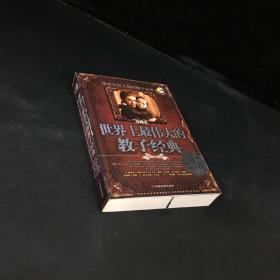 世界上最伟大的教子经典:珍藏本