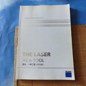 激光.一种工具(中文版)品相如图