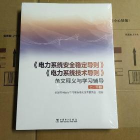 《电力系统安全稳定导则》《电力系统技术导则》条文释义与学习辅导(套装上下册)[未拆封
