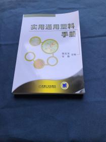 实用通用塑料手册   原版书