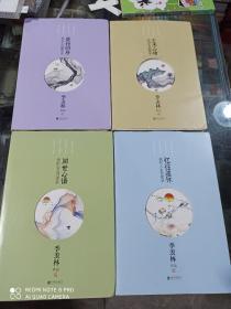 季羡林作品 (2021年精装本) 贤行润身 志虑心物 忆往述怀 阅世心语  (四册合售)