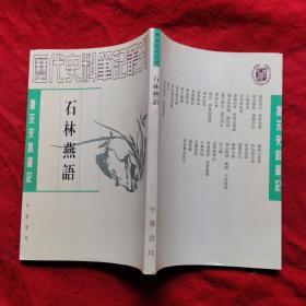 历代史料笔记丛刊:石林燕语