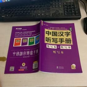 中国汉字听写手册:初级【有光盘】