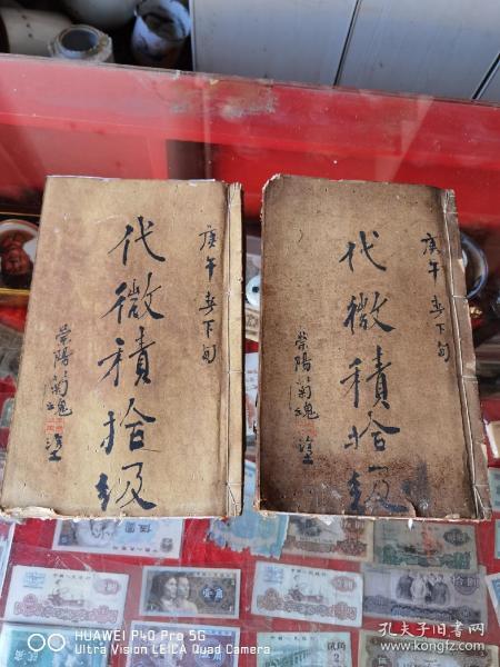咸丰官板白纸精印,名家题写书名,代微积拾级两本(卷一二三四五六七八九,卷十七,十八)