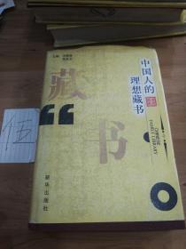 中国人的理想藏书