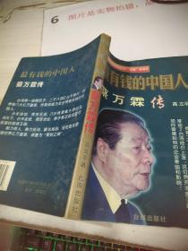最有钱的中国人——蔡万霖传   平装 32开 有水印