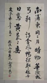雷珍民,,中国书法家协会理事,陕西省文联副主 席,陕西省书法家协会名誉主席,