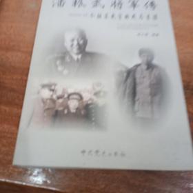 潘振武将军传:一个驻苏武官的戎马生涯