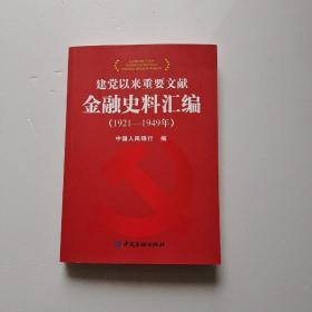 建党以来重要文献金融史料汇编(1921-1949年)