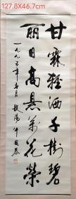 中国书画函授大学教授牛国泰先生书法精品