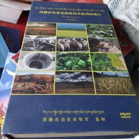 西藏农牧业实用技术系列科教片藏语
