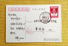 实寄邮资明信片(双语邮戳)
