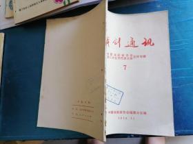 戏剧通讯·7  中国戏剧家协会第三次会员代表大会文件专辑