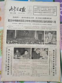 《内蒙古日报》 1982年9月14日