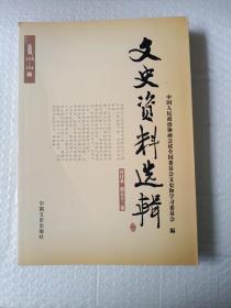 文史资料选辑合订本,第五十二卷