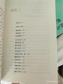 中国文脉 余秋雨签名+日期  一版一印